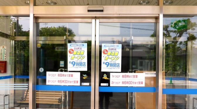トキハインダストリーESPA日出、5月15日閉店-駅前移転で