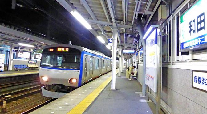 相鉄和田町駅
