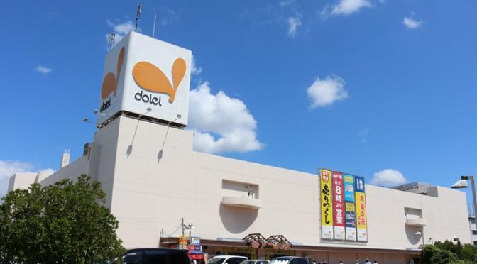ダイエー富田林店、8月31日閉店 – 39年の歴史に幕