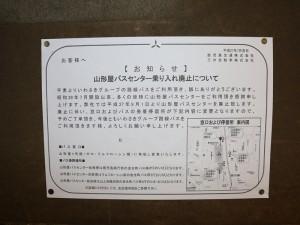 yamakataya_kagoshima_buscenter_information_iwasaki_noriirehaishi
