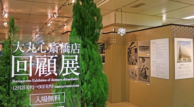 大丸心斎橋店で「回顧展」を開催-12月2日から30日まで