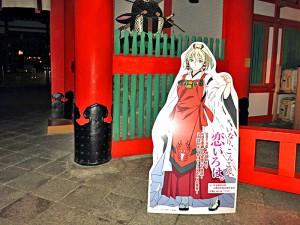 fushimiinari_140424_panel_inakon_ukasama2