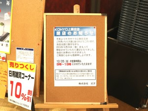 kohyo_kamishinjo_information_heiten