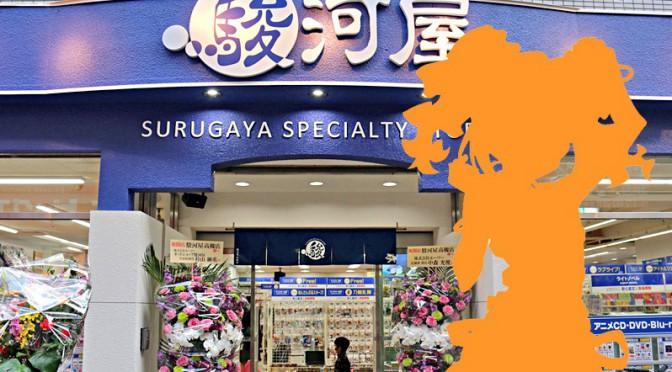 surugaya_takatsuki_genkanのコピー1