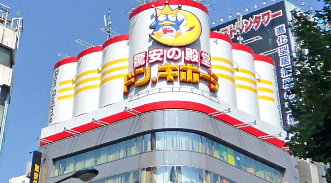 大分市宮崎に新商業施設、今秋開店-核はドンキホーテ