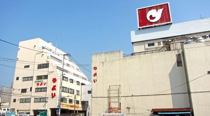 米子やよいデパート、2月2日より閉店セール