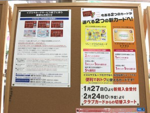 izumiya_kadoma_information_newcard