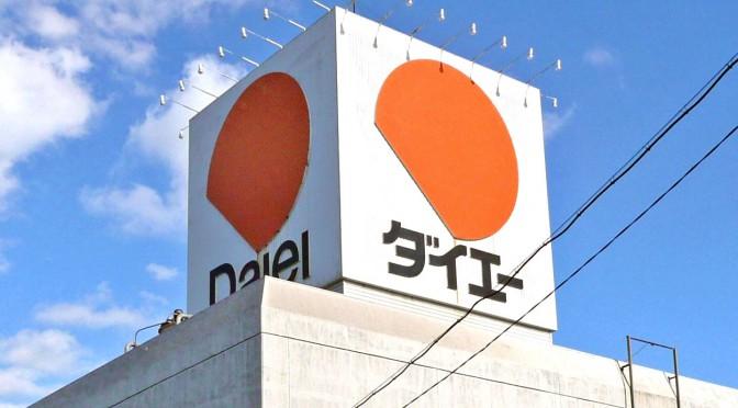 ダイエー、3月30日までに110店舗の「イオン化」完了-9県のみで展開するローカルスーパーに