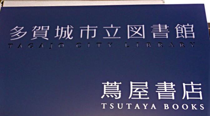 """多賀城駅前に市立""""ツタヤ図書館""""-真価問われるツタヤ図書館事業"""