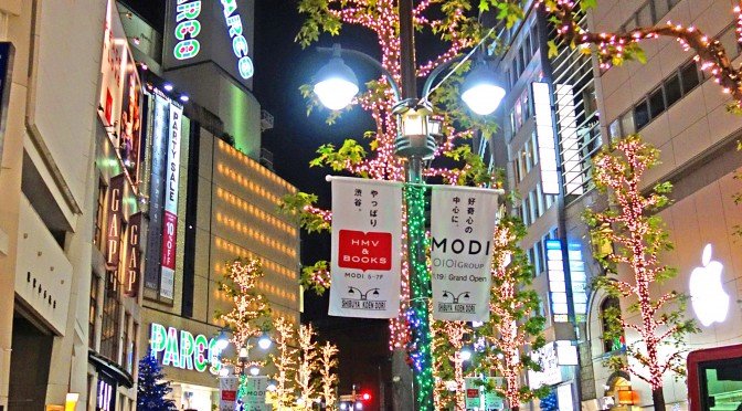 渋谷公園通り-1
