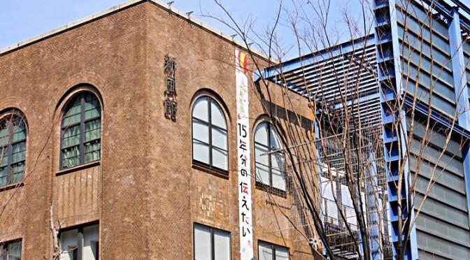 ... のため閉館-旧京都中央電話局