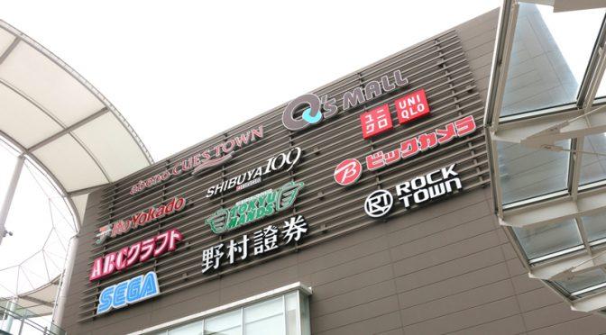 ビックカメラあべのキューズモール店開店-体験重視で差別化