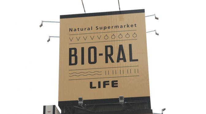 life_bio-ral_utubo_touya