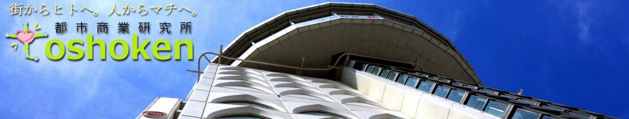 都市商業研究所
