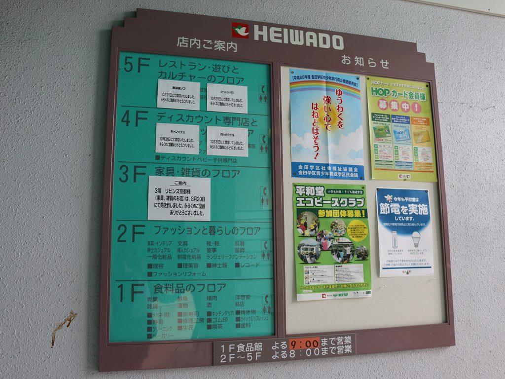heiwado_omihachiman_floorguide