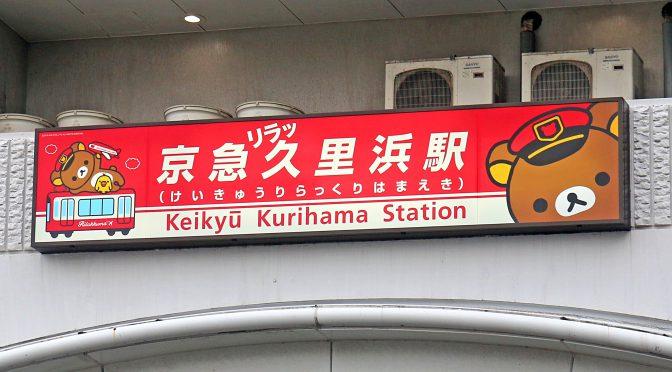 kurihama1