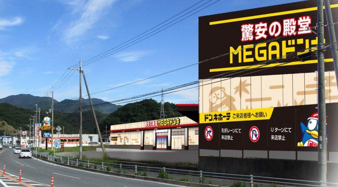 megadonki_fukuchiyama