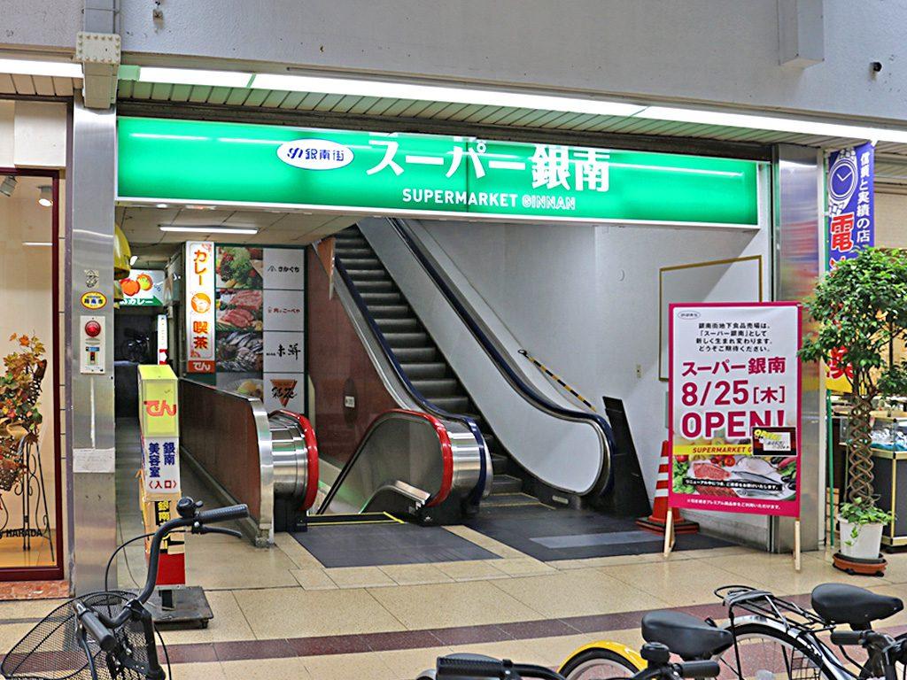 superginnan_tokuyama1