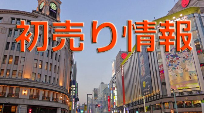 2017年 百貨店 福袋・初売り一覧