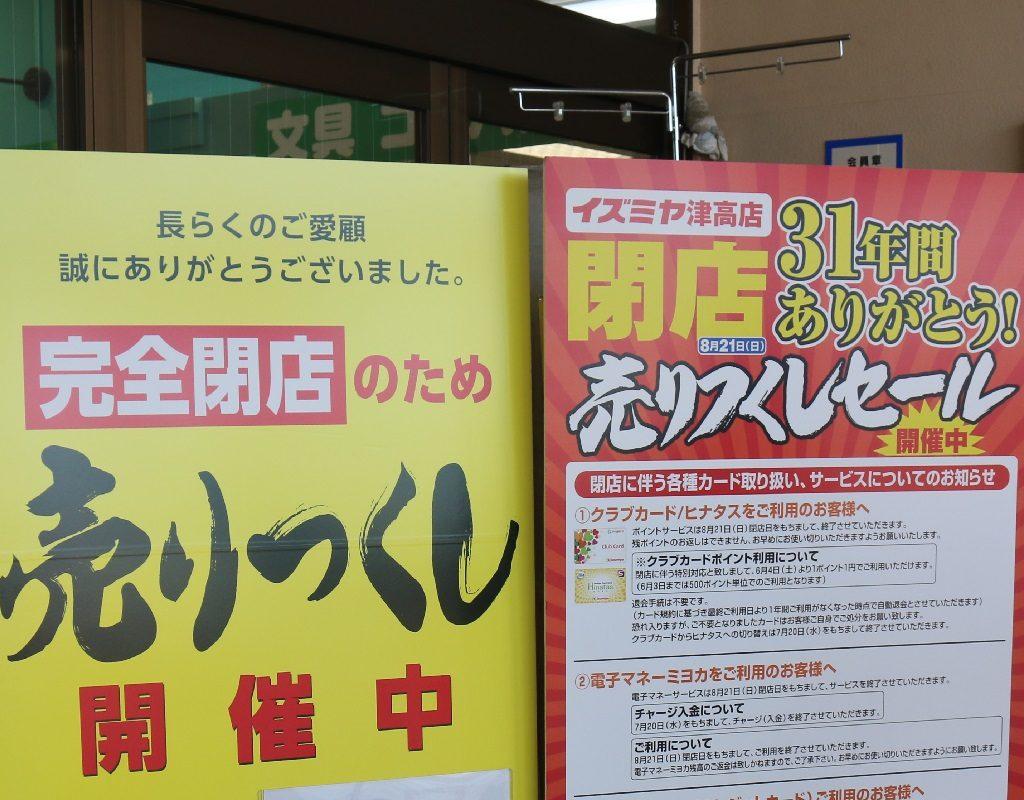 izumiya_tsudaka_information_close