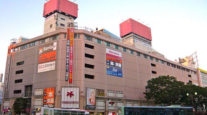さくら野百貨店仙台店、自己破産-2月27日より店舗閉鎖、同名他店は影響なし