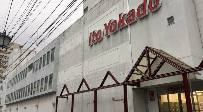 イトーヨーカドー平店、2020年までに閉店へ-老朽化で、所有者は建替え目指す