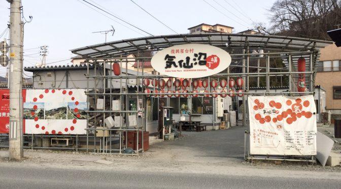 仮設商店街「復興屋台村気仙沼横丁」3月20日閉鎖-クラウドファンディングで移転計画も