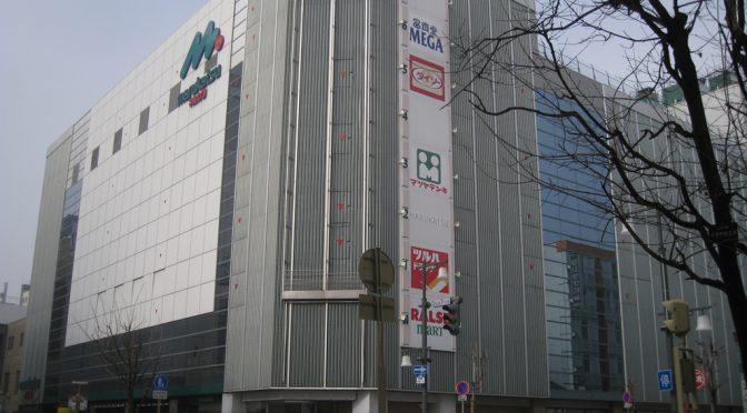 マルカツデパート地階のラルズ、3月19日閉店-買物公園商店街を代表する老舗スーパー