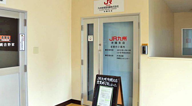 JR九州沖縄支店、3月31日閉鎖-ネットに押され利用減、沖縄での小売業には積極投資つづける