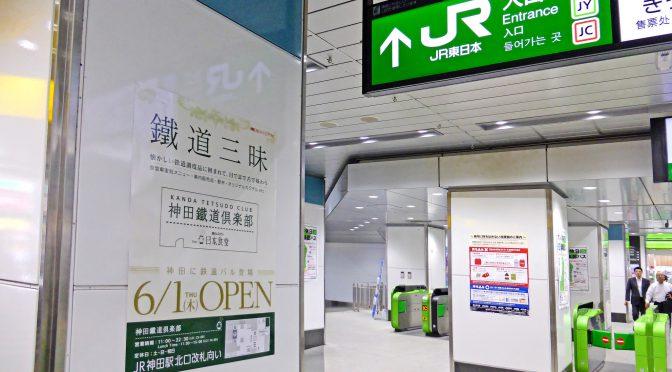 神田鐵道倶楽部 feat.日本食堂、6月1日開店-JR神田駅で食堂車メニューなど提供