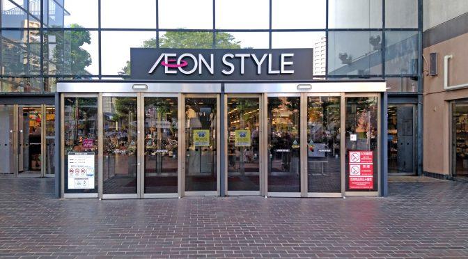 イオンスタイル東神奈川、7月7日開店-旧・ニチイで初の「スタイル化」