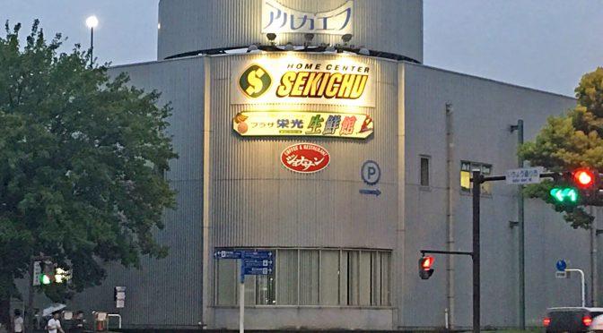 セキチュー横浜みなとみらい店、8月13日閉店-アルカエフの核店舗、近く再開発へ
