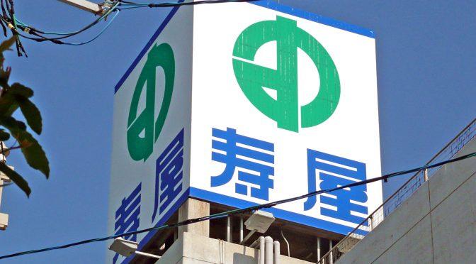 【4月1日】エレデ博多寿屋空港店、2001年4月28日開業-ラララグループ、21世紀初の大型店で起死回生めざす
