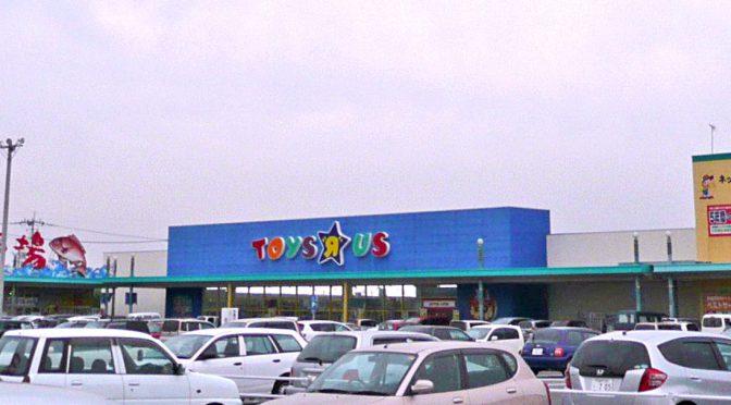 日本トイザらス、事業継続と新規出店計画を発表-米トイザらス全店閉鎖を受けて
