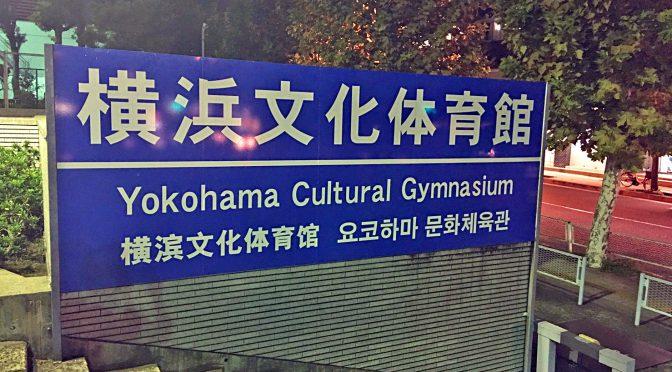 「横浜ユナイテッドアリーナ」「横浜武道館」、2024年までに開業へ-横浜文化体育館など建て替えで