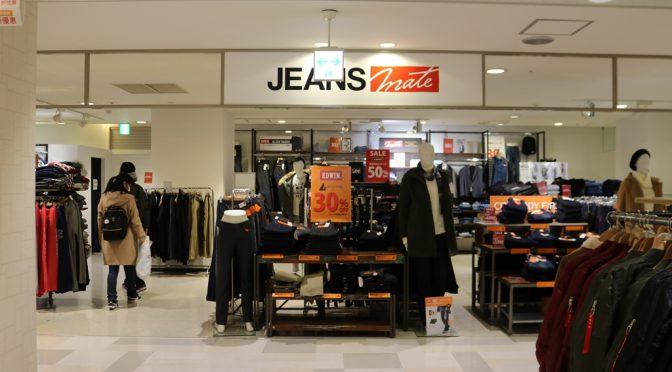 ジーンズメイト、店舗整理すすめる-「ワケあり本舗」業態を全閉鎖、路面店から商業ビル内にシフトへ