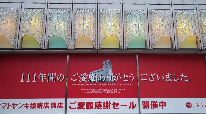 船橋西武・小田原西武・ヤマトヤシキ姫路本店が閉店-2月28日