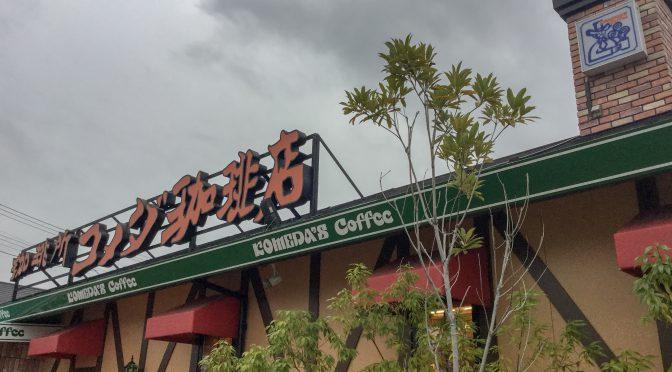 コメダ珈琲店、近く「全都道府県」への出店達成-「空白地」沖縄・青森の進出めざす