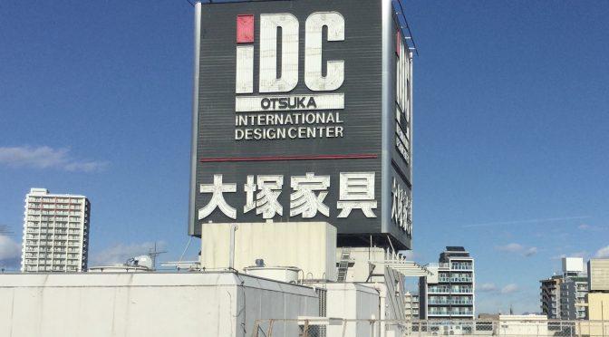 iDC大塚家具春日部ショールーム、5月27日閉店-創業地・春日部の大型店、再開発検討地域に