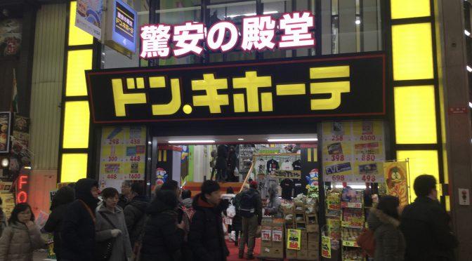 ドン・キホーテ仙台駅西口本店、6月22日開業-旧さくら野隣、アーケード入口に