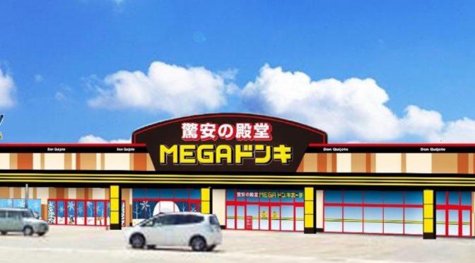 MEGAドン・キホーテ横手店、4月20日開店-大曲からの「実質移転」に
