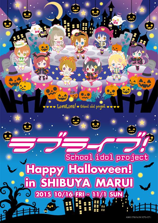 151005【ラブライブ!】10月イベントキービジュアルA2