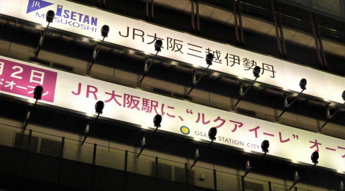 ルクアイーレ、2015年4月2日開業-「JR大阪三越伊勢丹」をリニューアル