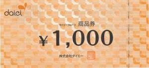 ダイエー商品券(現行)