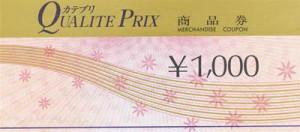 カテプリ商品券(現行)