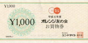 オレンジ友の会商品券