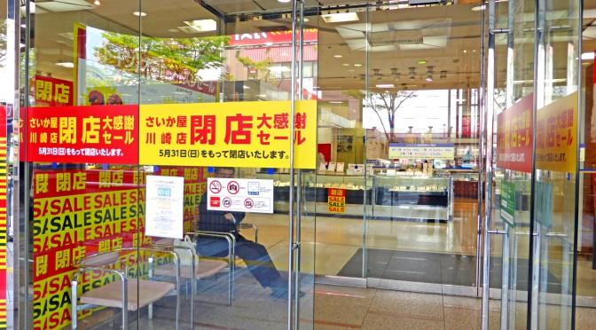 さいか屋川崎店、5月31日閉店-跡地未定のまま