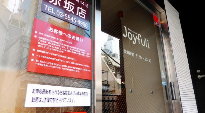 大分市本社のファミレス大手「ジョイフル」、4月に東京都心初出店-赤坂見附