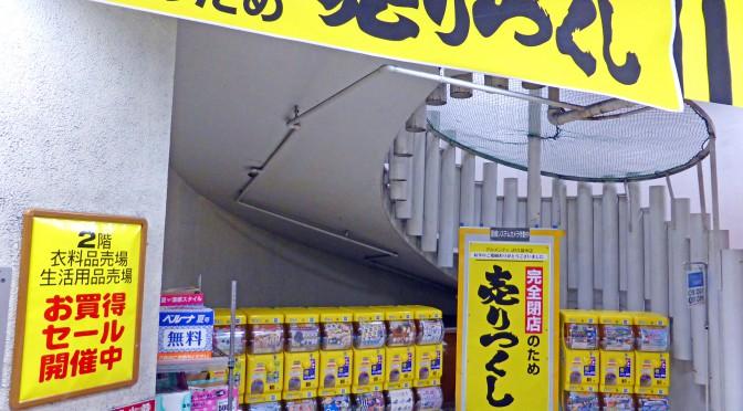ダイエーグルメシティJR久留米店、2015年8月閉店-JR久留米駅前