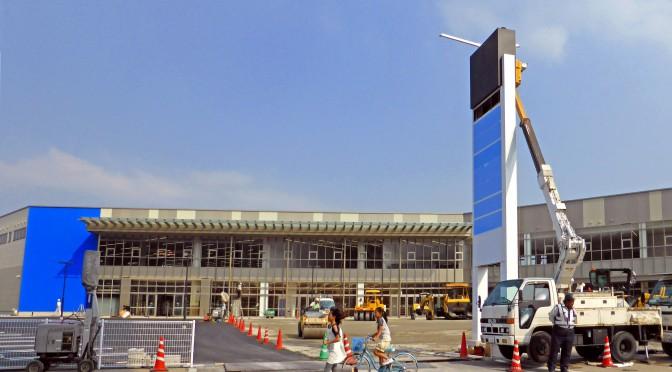 BiVi日出、2015年6月1日開業-JR暘谷駅前